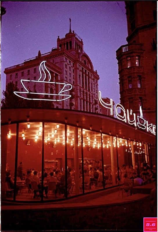 Борис Градов, Киев, 60-е годы ХХ ст. Улица Крещатик, кафе «Чай-кофе», из серии «Крещатик 1960-70е»